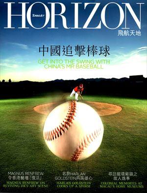 Horizonr_2