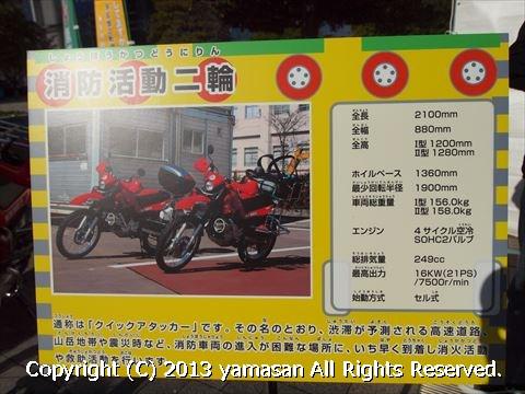 20131130_pb307519r