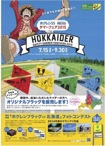 Hokuren_2015
